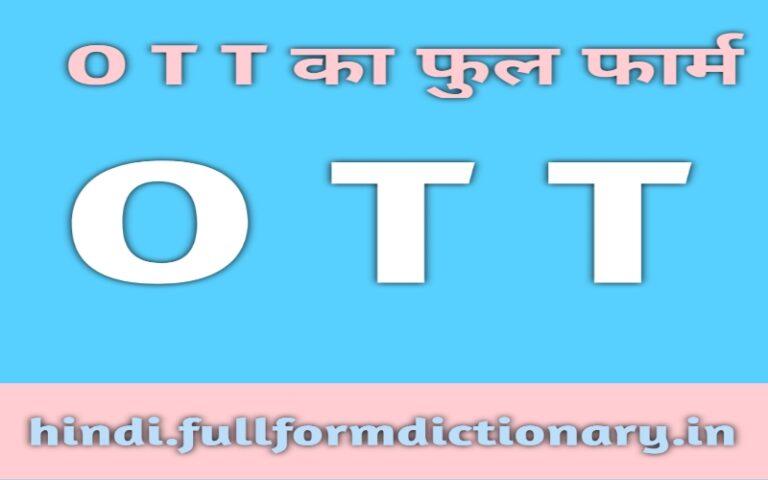 ott full form hindi