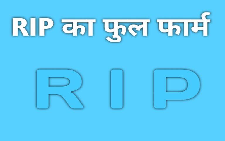 rip full form hindi