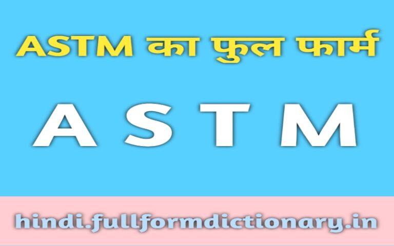 astm full form hindi